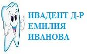 ИВАДЕНТ Д-Р ЕМИЛИЯ ИВАНОВА