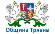 Община Трявна
