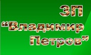 ЗП Владимир Петров