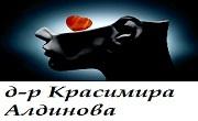 ДОКТОР КРАСИМИРА АЛДИНОВА