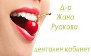 доктор Жана Рускова