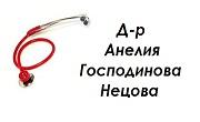 доктор Анелия Господинова Нецова