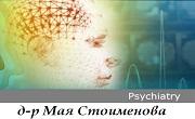 доктор Мая Стоименова