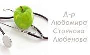 доктор Любомира Стоянова Любенова