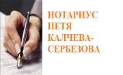 НОТАРИУС ПЕТЯ КАЛЧЕВА-СЕРБЕЗОВА