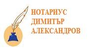 НОТАРИУС ДИМИТЪР АЛЕКСАНДРОВ