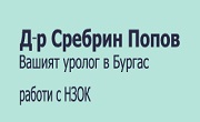 доктор Сребрин Попов