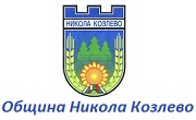 Община Никола Козлево