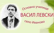 ОУ Васил Левски село Иваново