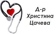 доктор Христина Цачева