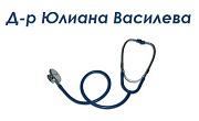доктор Юлиана Василева