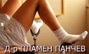 Доктор ПЛАМЕН ПАНЧЕВ