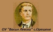 ОУ Васил Левски село Орешене