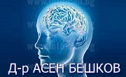 Доктор Асен Бешков
