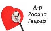 доктор Росица Гецова