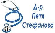 доктор Петя Стефанова