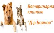 ВЕТЕРИНАРНА КЛИНИКА Д-Р БОЯНОВ