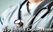 доктор Весела Сиромахова