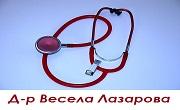 доктор Весела Лазарова