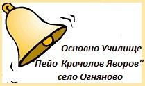 ОУ Пейо Крачолов Яворов село Огняново