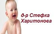 ДОКТОР СТЕФКА ХАРИТОНОВА