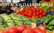 Бургаски Пазари