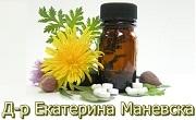 Доктор Екатерина Маневска
