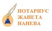 НОТАРИУС ЖАНЕТА НАНЕВА