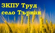 ЗКПУ Труд село Търнак