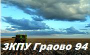 ЗКПУ Граово 94