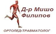 доктор Мишо Филипов