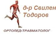 ДОКТОР СВИЛЕН ТОДОРОВ
