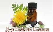доктор Събина Събева