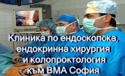 Клиника по ЕЕХК ВМА София