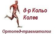 ДОКТОР КОЛЬО КОЛЕВ