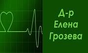 доктор Елена Грозева