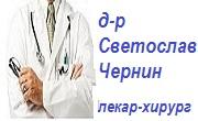 д-р СВЕТОСЛАВ ЧЕРНИН