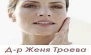 доктор Женя Троева