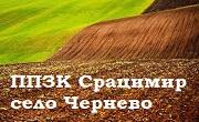 ППЗК Срацимир село Чернево