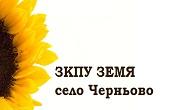 ЗКПУ Земя село Черньово