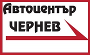 Автоцентър Чернев