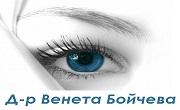 доктор Венета Бойчева