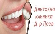 Дентална клиника доктор Пеев