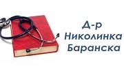 доктор Николинка Баранска