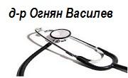 д-р Огнян Василев