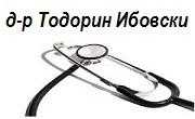 д-р Тодорин Ибовски