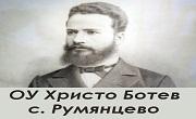 ОУ Христо Ботев село Румянцево