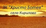 ЗК Христо Ботев