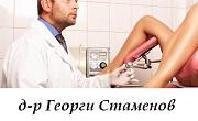 Дoктор Георги Стаменов