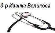 Д-р Иванка Великова